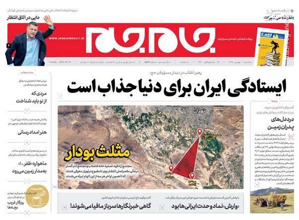 جام جم: ایستادگی ایران برای دنیا جذاب است