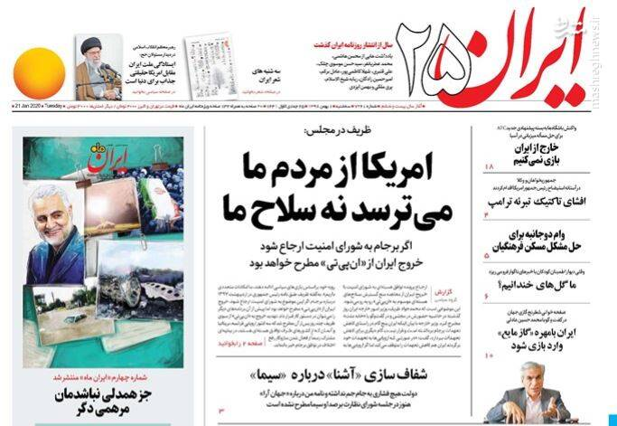 ایران: امریکا از مردم ما میترسد نه سلاح ما