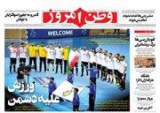 عکس/ صفحه نخست روزنامههای چهارشنبه دوم بهمن