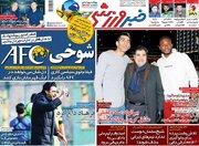 عکس/ تیتر روزنامههای ورزشی چهارشنبه ۲ بهمن