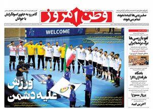 عکس/ صفحه نخست روزنامههای چهارشنبه ۲ بهمن