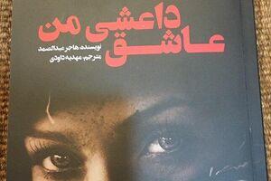 عاشق داعشی من - کتابستان - کراپشده