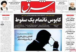 روزنامه های اصلاح طلب 2 بهمن ماه