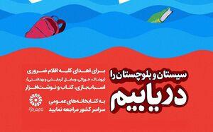 پویش مردمی «سیستان و بلوچستان را دریابیم» آغاز شد