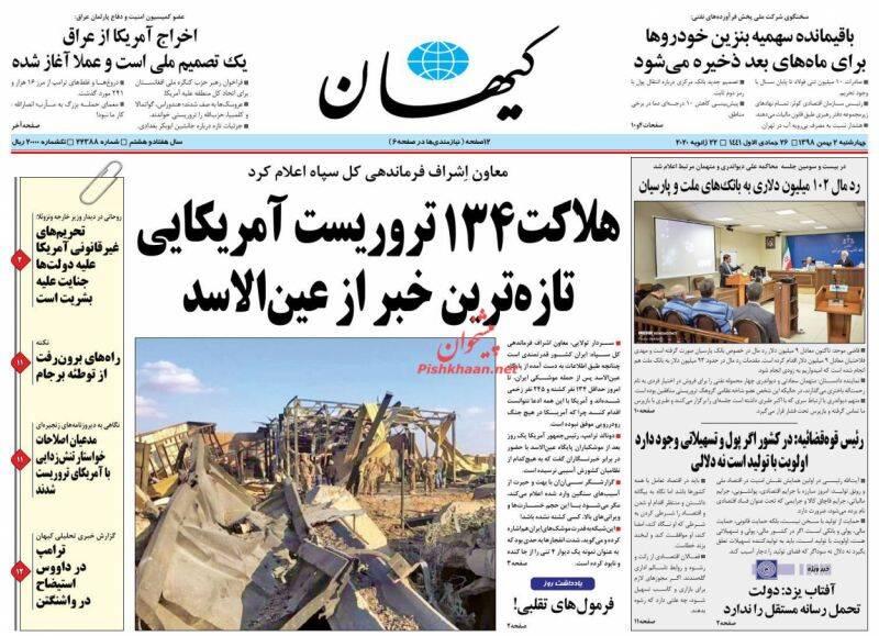 کیهان: هلاکت 134 تروریست آمریکایی تازهترین خبر از عینالاسد