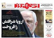 عکس/ صفحه نخست روزنامههای پنجشنبه ۳ بهمن
