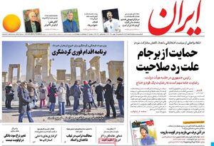 روزنامه های اصلاح طلب 3 بهمن