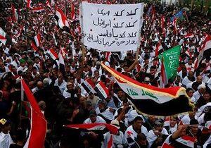 آغاز تظاهرات میلیونی در عراق
