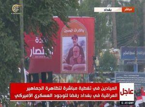 تصویر حاج قاسم و ابومهدی در تظاهرات ضد آمریکایی عراق