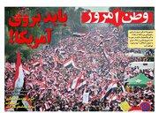 عکس/ صفحه نخست روزنامههای شنبه ۵ بهمن