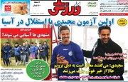 عکس/ تیتر روزنامههای ورزشی شنبه ۵ بهمن