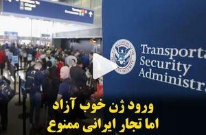 ورود ژن خوب آزاد اما تجار ایرانی ممنوع! +فیلم