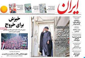 روزنامه های اصلاح طلب 5 بهمن