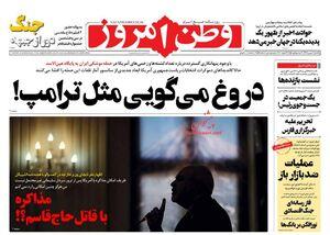 عکس/ صفحه نخست روزنامههای یکشنبه ۶ بهمن