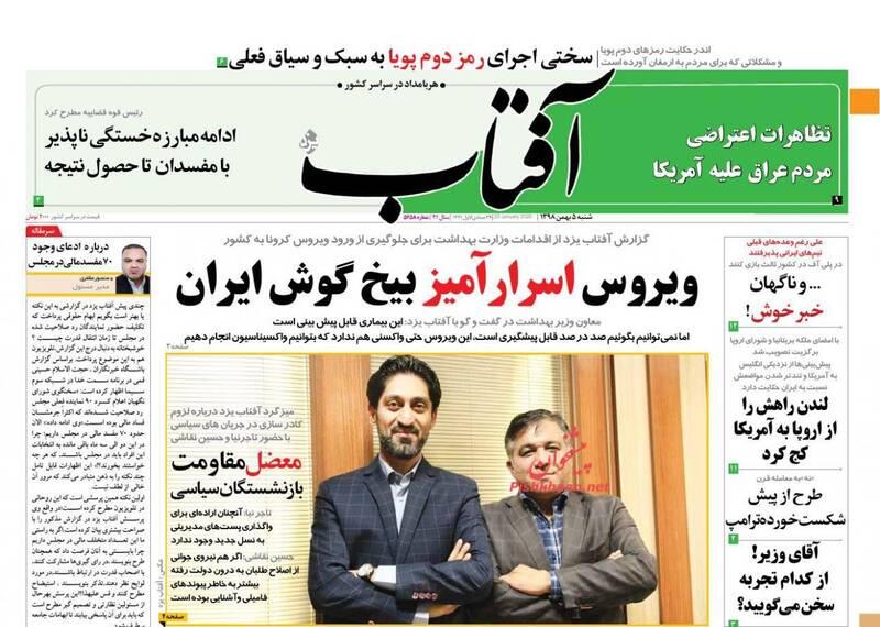 آفتاب: ویروس اسرارآمیز بیخ گوش ایران