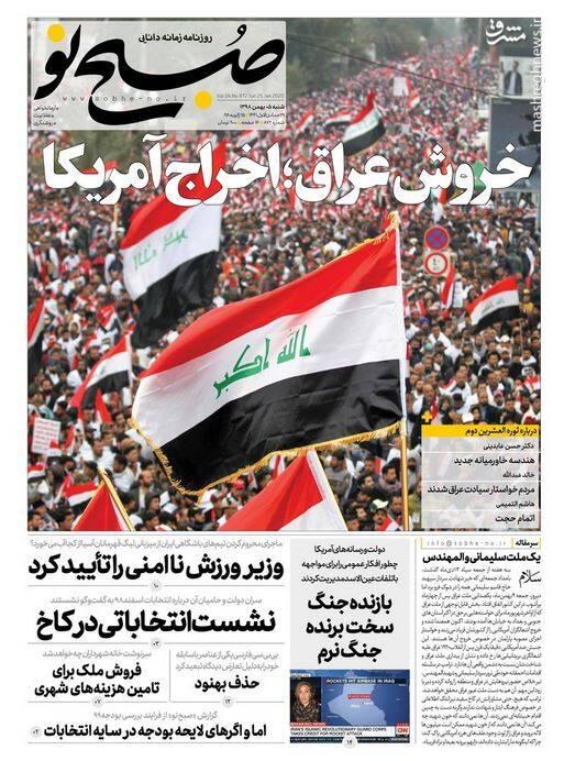 صبح نو: خروش عراق؛ اخراج آمریکا