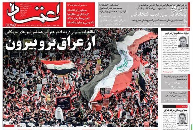 اعتماد: از عراق برو بیرون