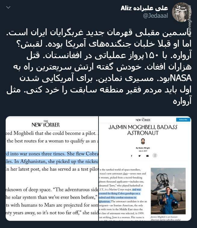 توییت علیزاده درباره خلبان زن ایرانی جنگندههای آمریکایی