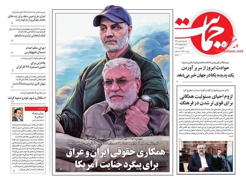 حمایت: همکاری حقوقی ایران و عراق برای پیگرد جنایت آمریکا