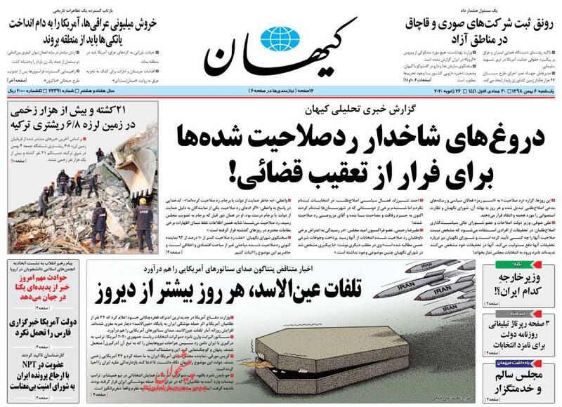 کیهان: دروغهای شاخدار ردصلاحیت شدهها برای فرار از تعقیب قضائی!