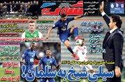 عکس/ تیتر روزنامههای ورزشی یکشنبه ۶ بهمن