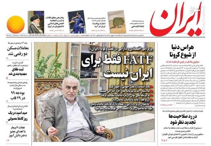 ایران: FATF فقط برای ایران نیست