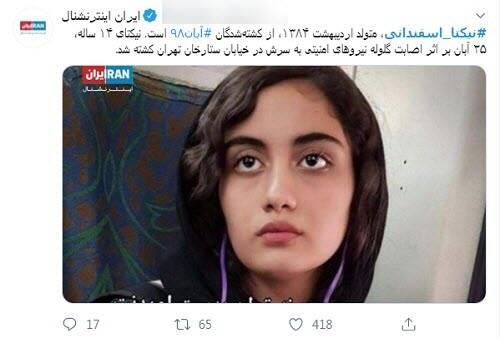 تکرار دروغ ضد انقلاب توسط سفیر رژیم صهینونیستی در سازمان ملل/ علت مرگ چه نیکتا اسفنانی چه بود؟