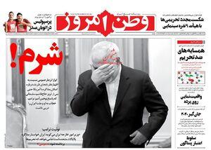 عکس/ صفحه نخست روزنامههای دوشنبه ۷ بهمن