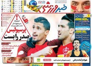 عکس/ تیتر روزنامه های ورزشی دوشنبه ۷ بهمن