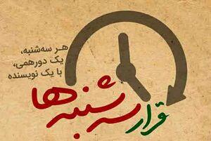 قرار سه شنبه ها - نشر شهید کاظمی