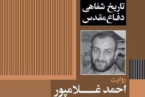 تاریخ شفاهی سردار احمد غلامپور - کراپشده