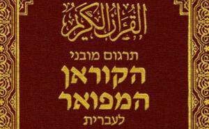 سعودیها قرآن را براساس روایت صهیونیستها به عبری ترجمه کردند +عکس