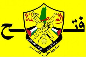 جنبش اسلامی فتح