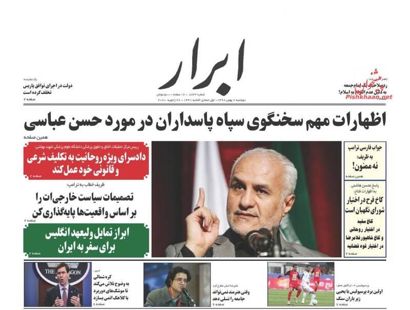 ابرار: اظهارات مهم سخنگوی سپاه پاسداران در مورد حسن عباسی