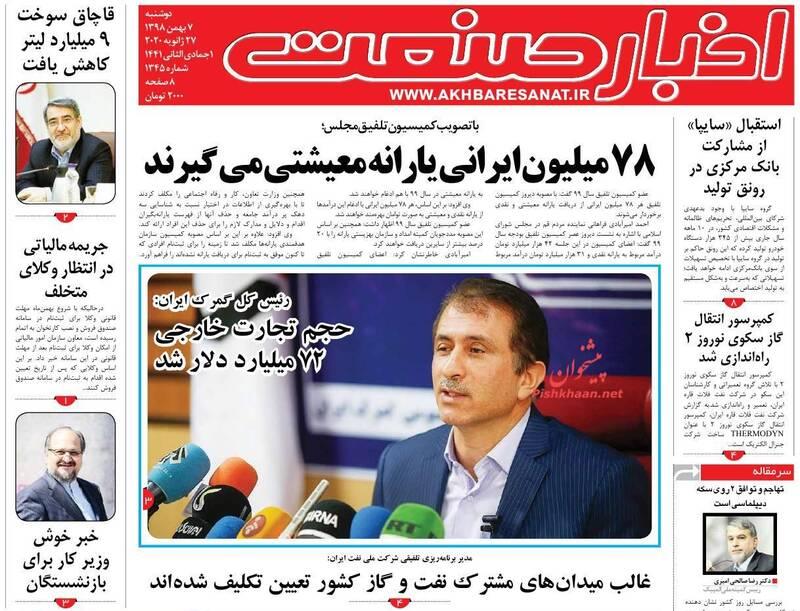 اخبار صنعت: ۷۸ میلیون ایرانی یارانه معیشتی میگیرند