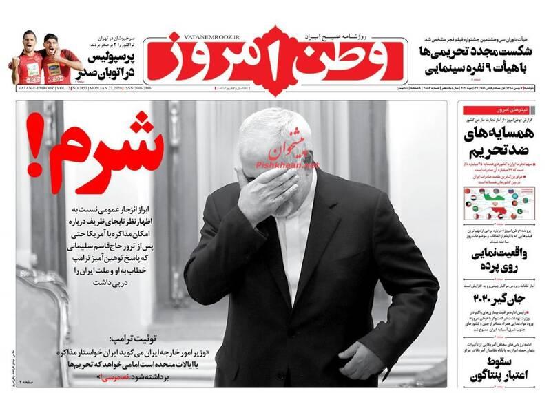 وطن امروز: شرم!