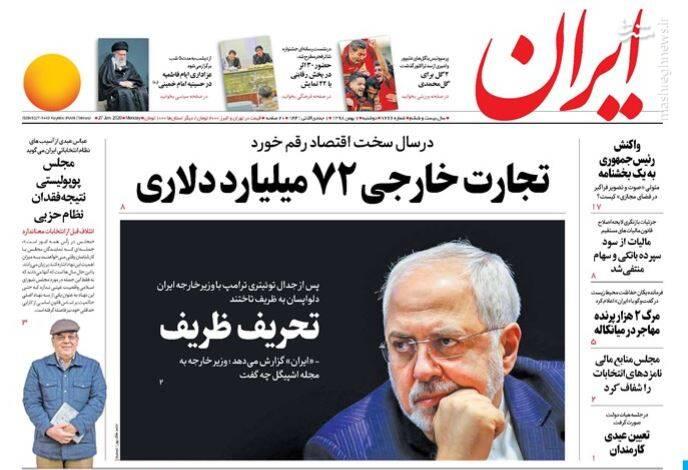 ایران: تجارت خارجی ۷۲ میلیارد دلاری