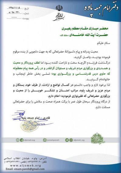 پیام تشکر ملاقادر قادری منتشر شد
