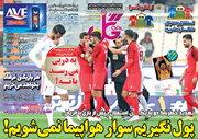 عکس/ تیتر روزنامه های ورزشی سه شنبه ۸ بهمن