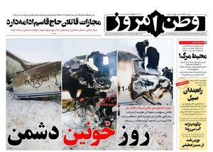 عکس/ صفحه نخست روزنامههای سهشنبه ۸ بهمن