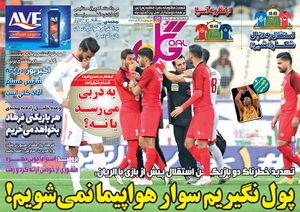 روزنامه های ورزشی سه شنبه 8 بهمن