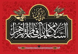 زندگینامه حضرت زهرا (س) از ولادت تا شهادت