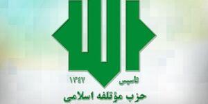 واکنش حزب مؤتلفه اسلامی به سخنان اخیر روحانی