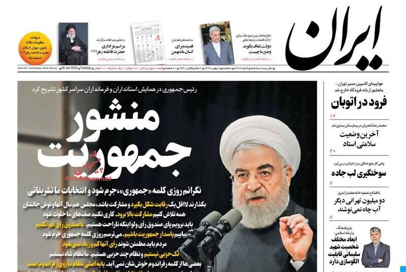 ایران: منشور جمهوریت