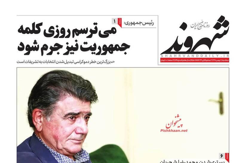 شهروند: می ترسم روزی کلمه جمهوریت نیز جرم شود