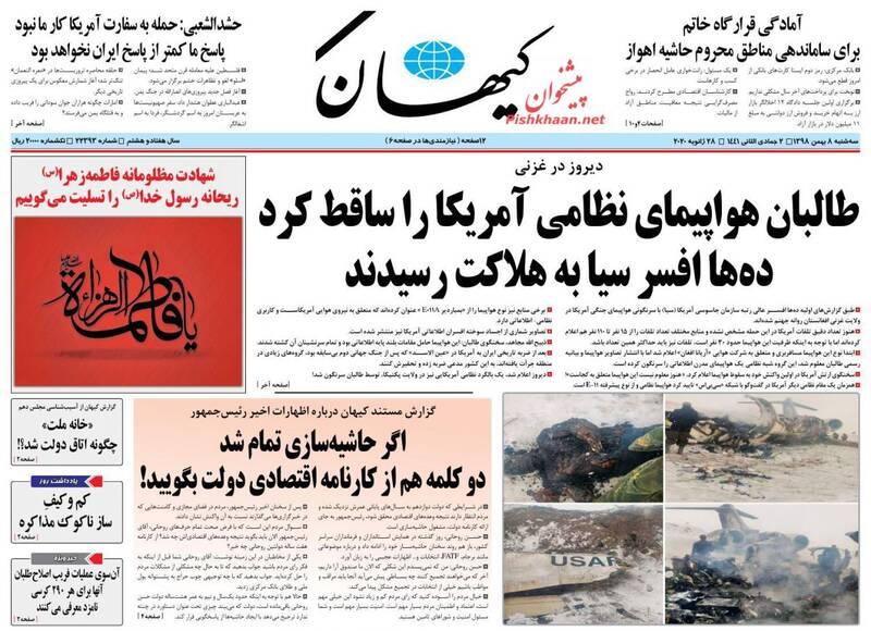 کیهان: طالبان هواپیمای نظامی آمریکا را ساقط کرد دهها افسر سیا به هلاکت رسیدند