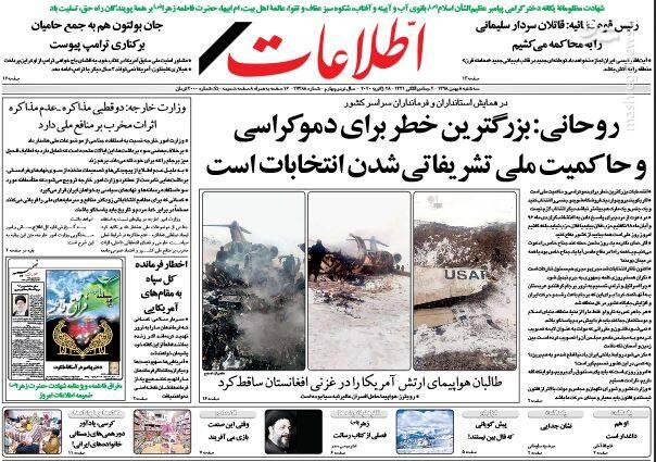 اطلاعات: روحانی: بزرگترین خطر برای دموکراسی و حاکمیت ملی تشریفاتی شدن انتخابات است