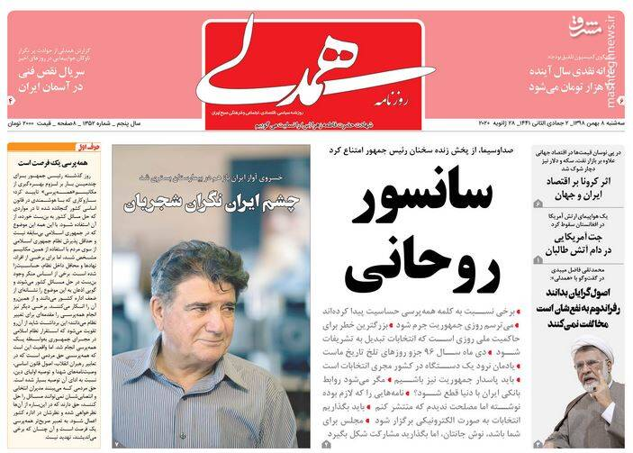 همدلی: سانسور روحانی
