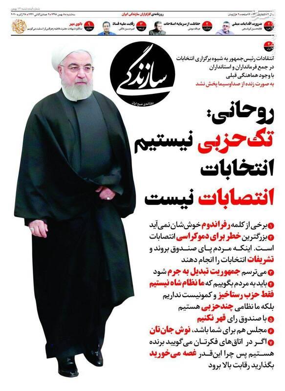 سازندگی: روحانی: تک حزبی نیستیم، انتخابات انتصابات نیست