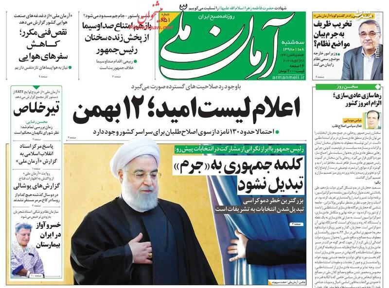 آرمان ملی: اعلام لیست امید؛ 12 بهمن